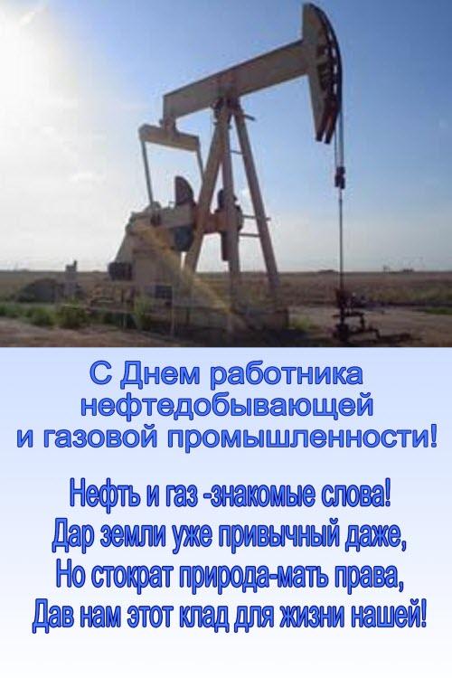Нефтянику открытка