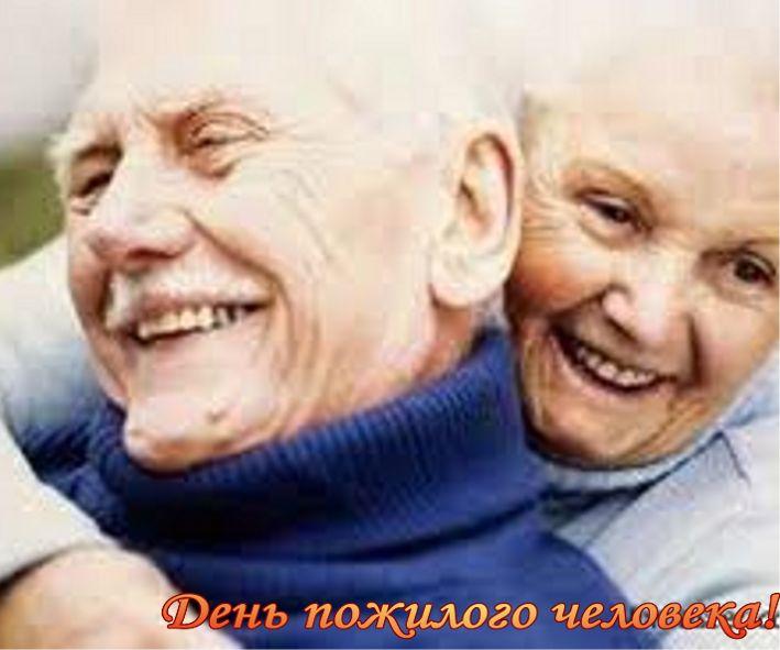 открытки ко дню пожилого человека: