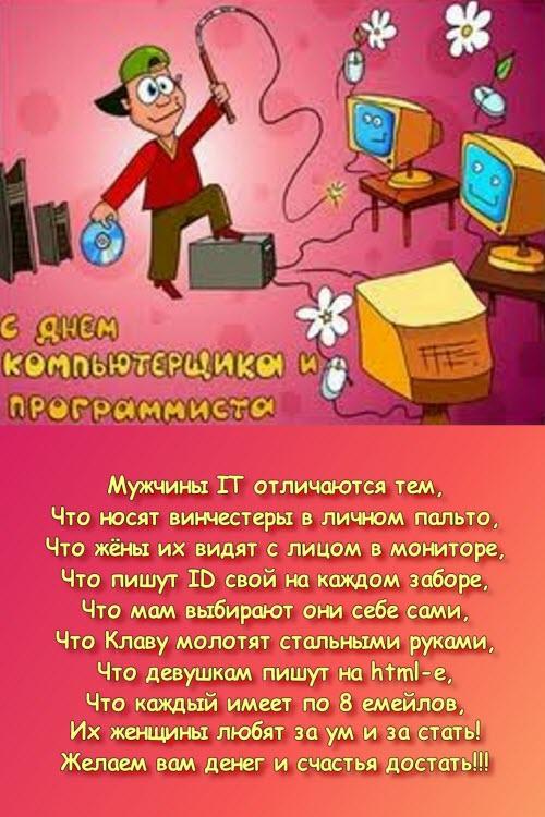 открытки программистам: