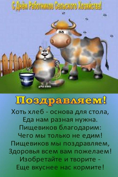 Открытки ко день работника сельского хозяйства и