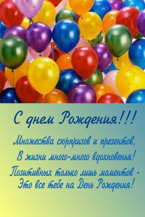 Поздравление с днем рождения для девочки проза
