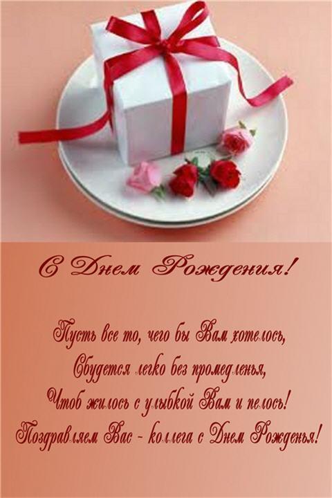 Поздравление с днем рождения сотрудника молодого