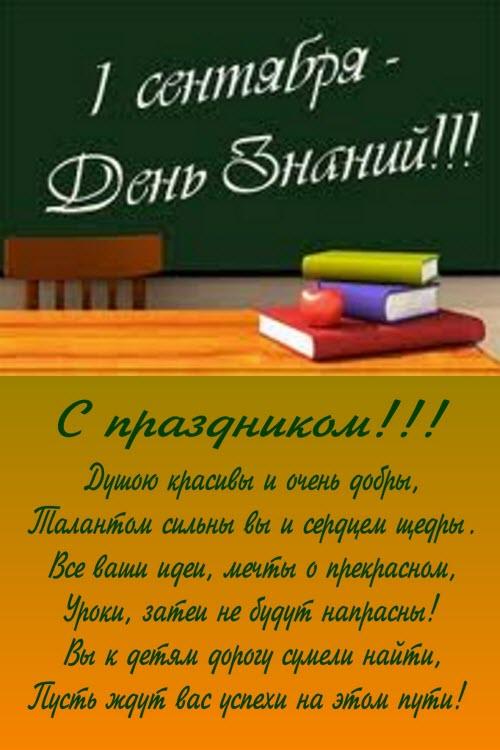 Поздравления с первым сентябрём учителей