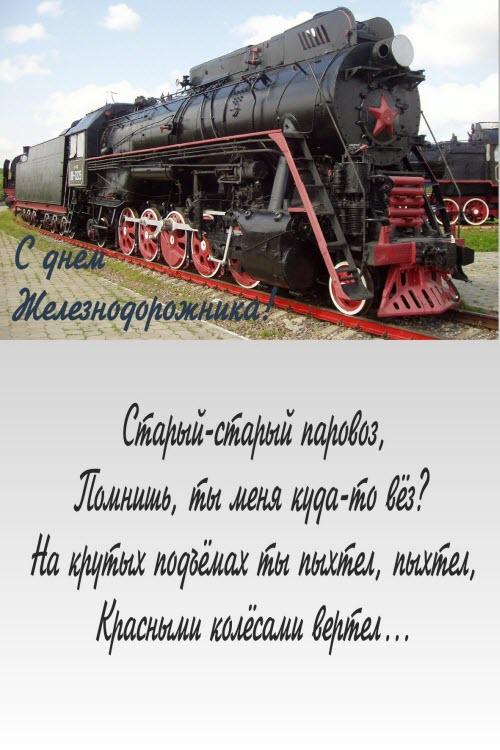 Сценарий на День железнодорожника корпоратив