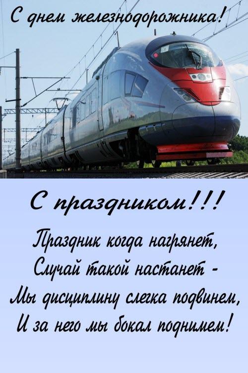 Бесплатные поздравления с днем железнодорожника