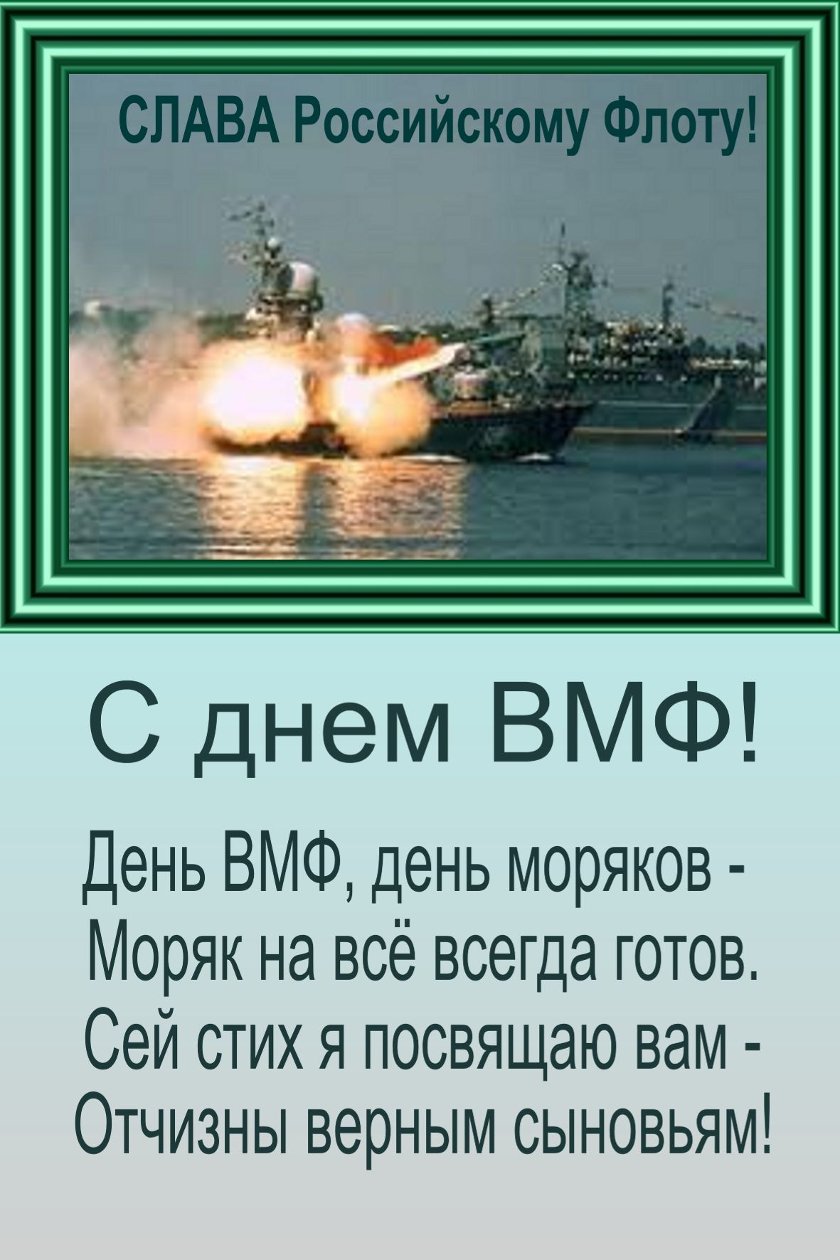 Открытка на день ВМФ и крейсер