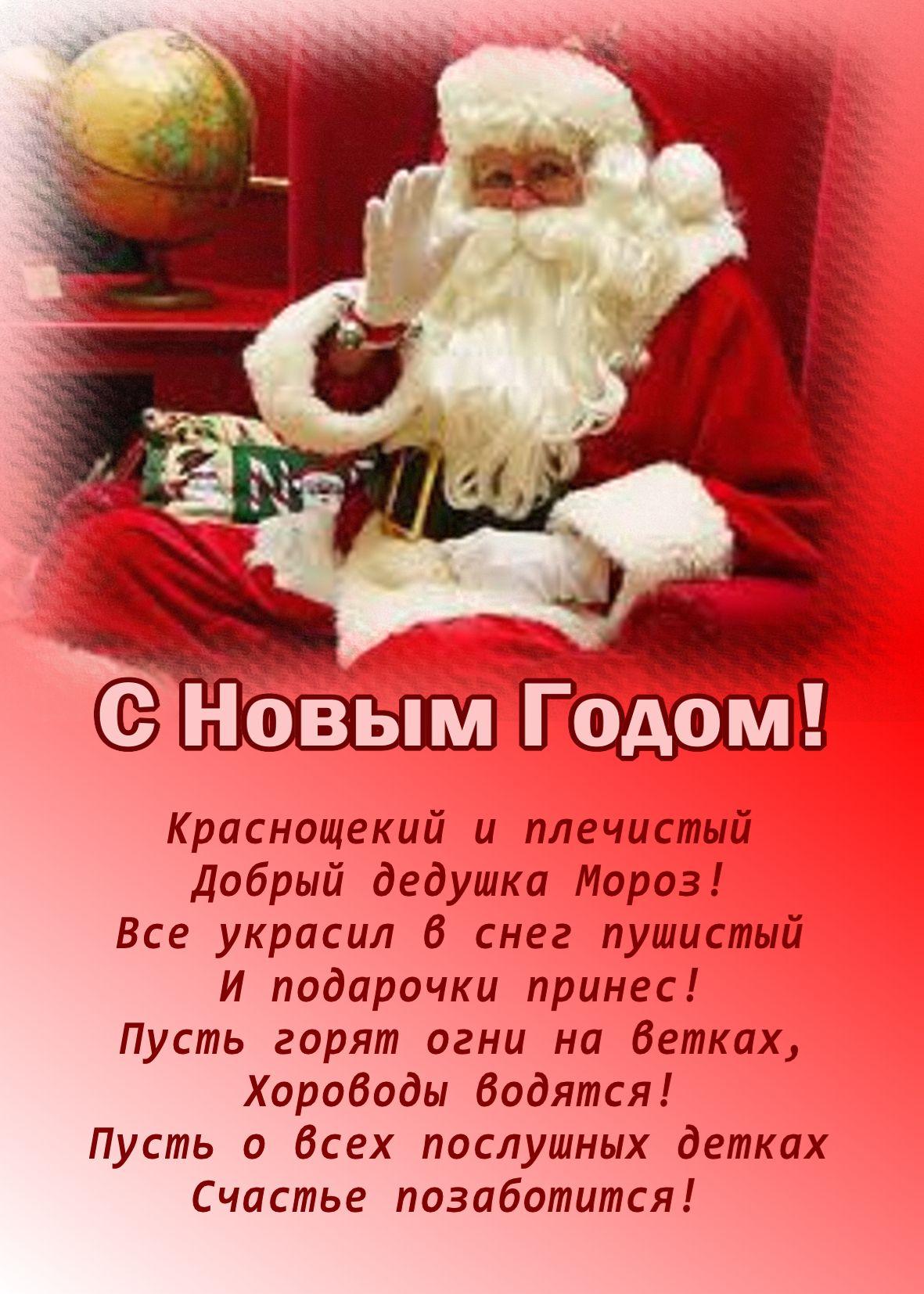 Поздравления в стихах от деда мороза для детей