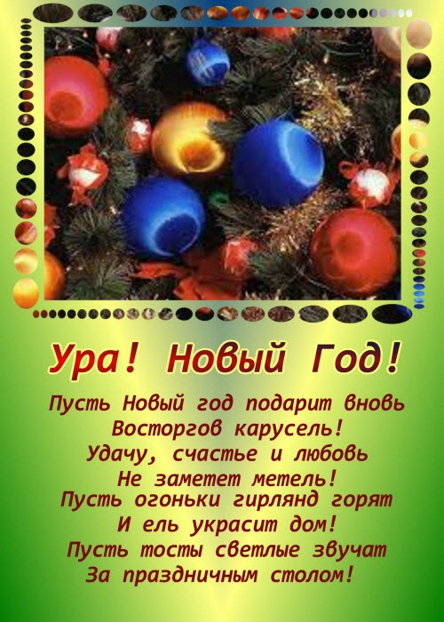 Все открытки на новый год