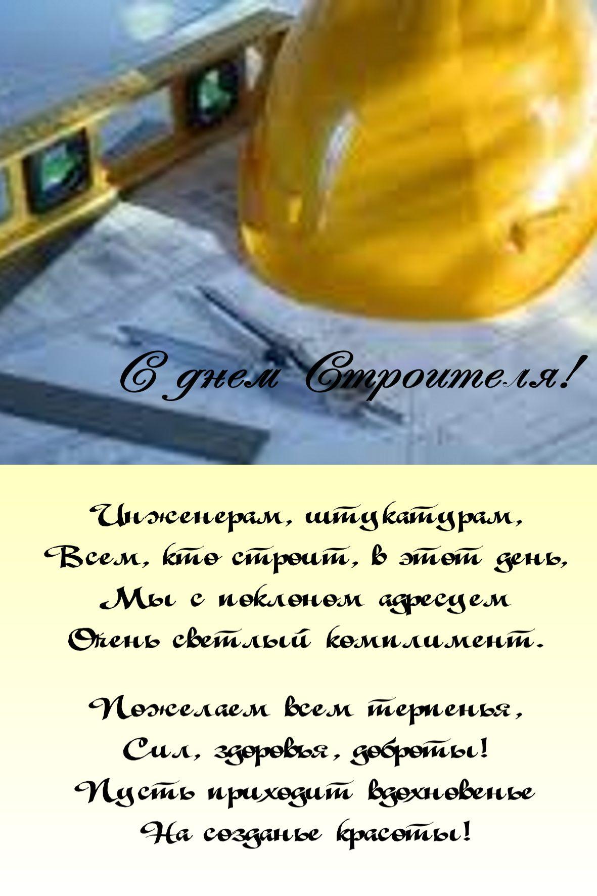 Поздравление партнера с днем строителя