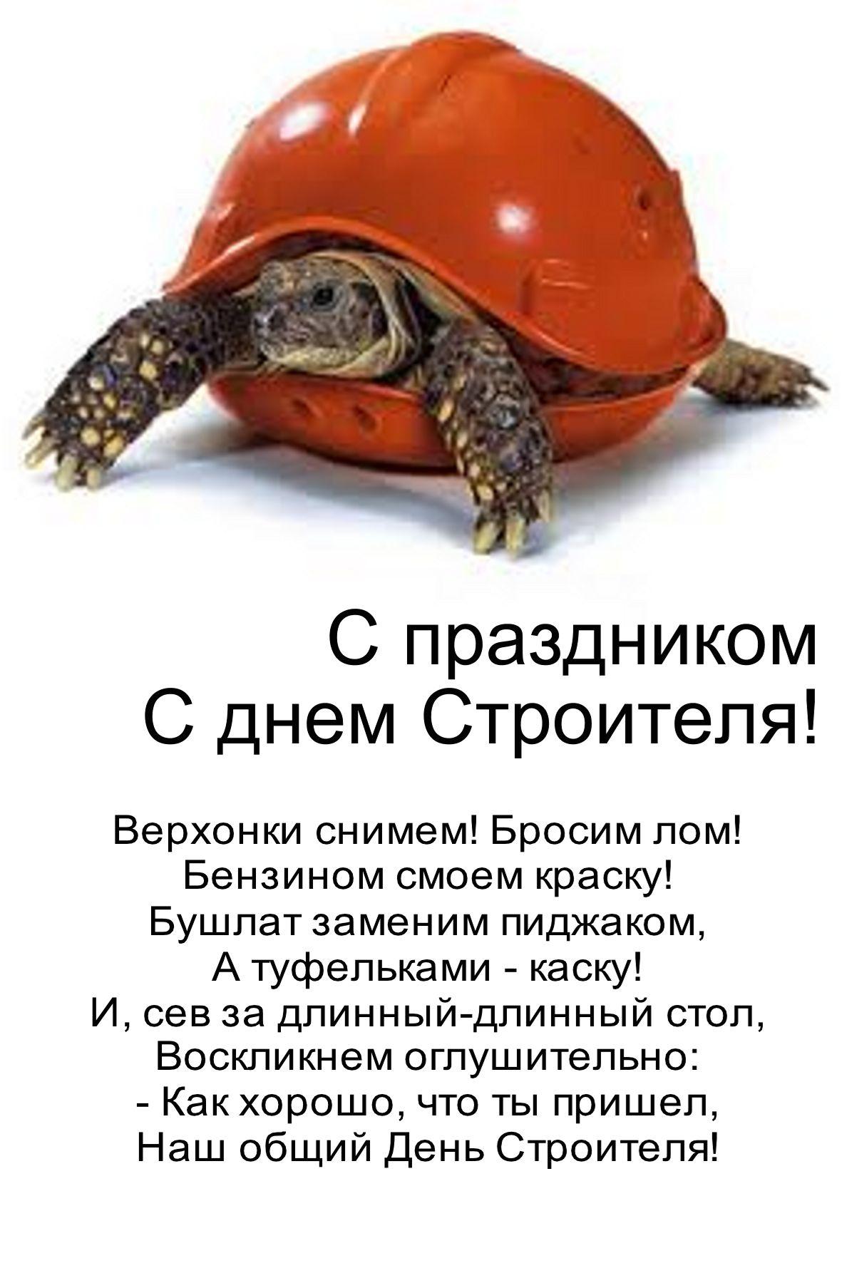 http://www.pra3dnuk.ru/foto/1/stroit_9.jpg