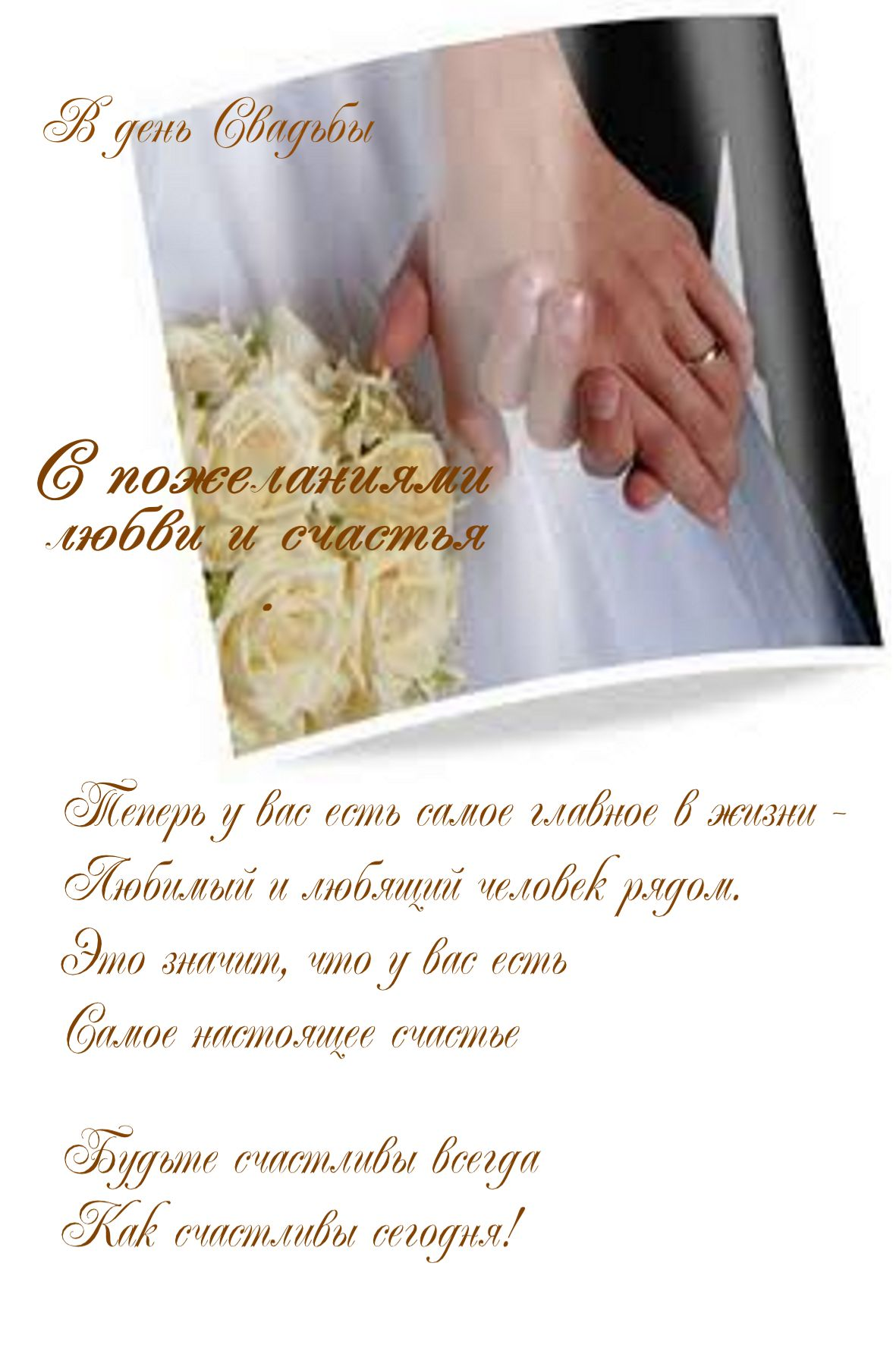Короткое поздравление с свадьбой своими словами