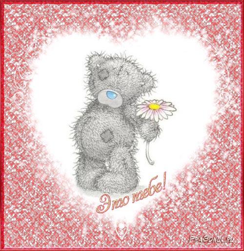 Мишки тедди открытка для тебя
