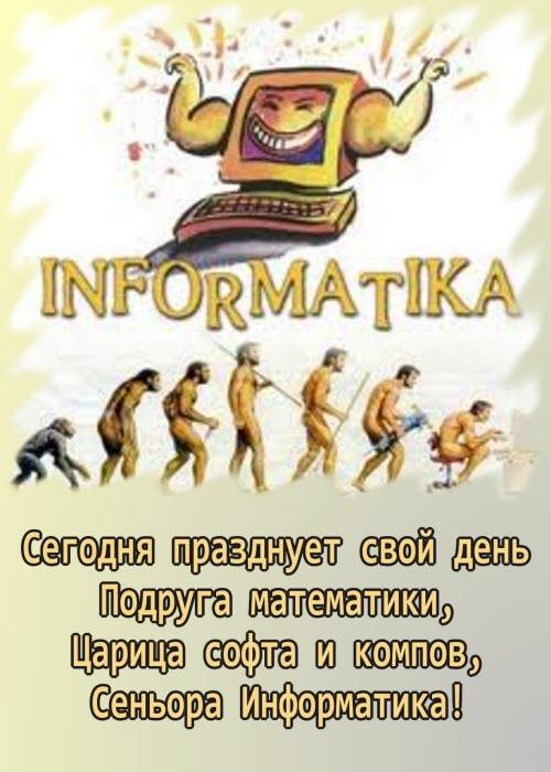 день информатики открытки: