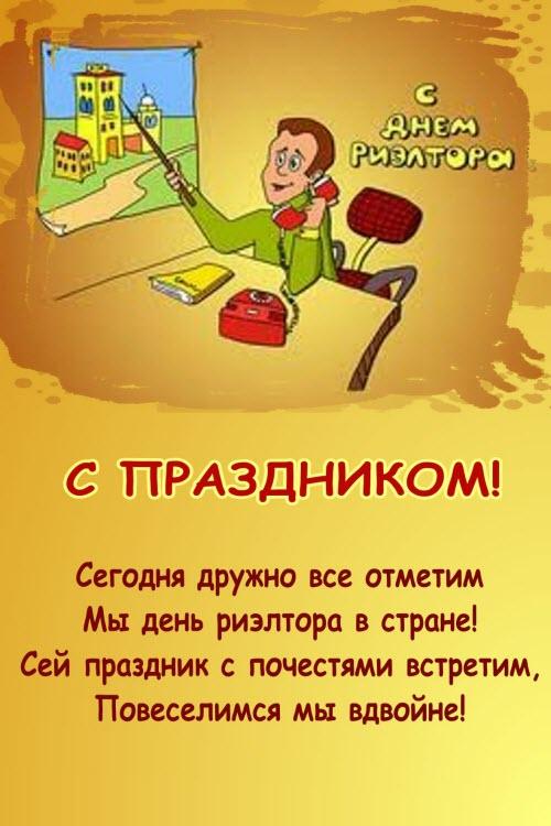 Поздравление на гражданин россии фото 203