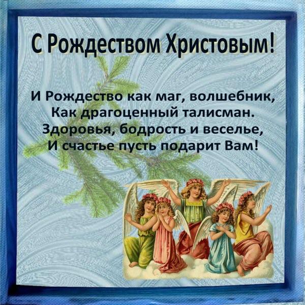 http://www.pra3dnuk.ru/foto/2/Rozdestvo2.jpg
