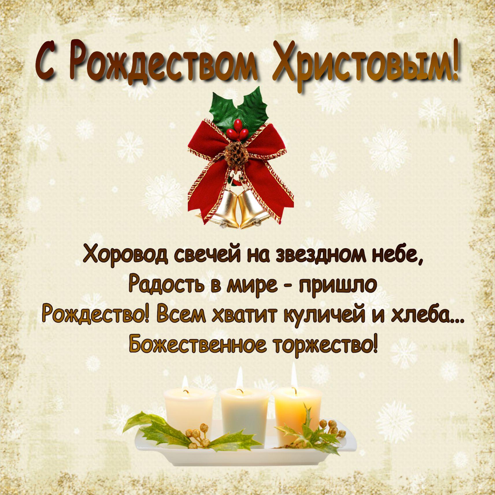 Короткие поздравление с рождеством 33