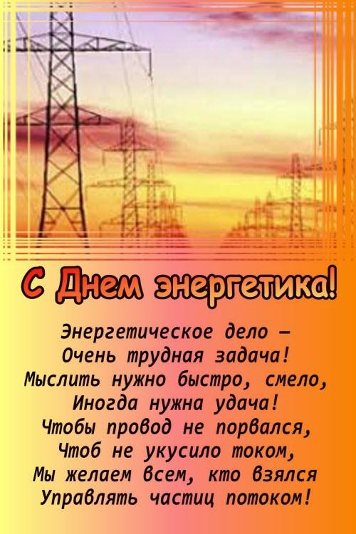 поздравления в стихах с днем энергетика