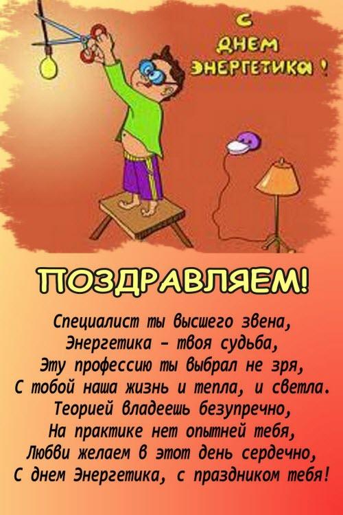Lt b gt прикольная открытка lt b gt на lt b gt день энергетика lt b gt стихи и поздравления lt b gt lt b gt