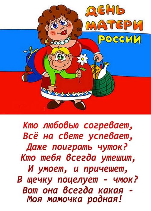 Плакат к дню матери на математическую