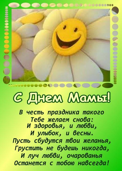 открытка поздравление ко дню матери