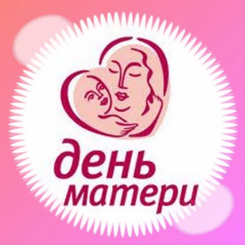 День Матери Эмблема