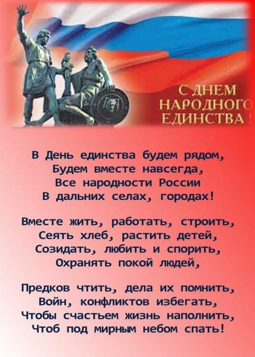 Картинки день народного единства
