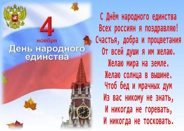 день народного единства открытки: