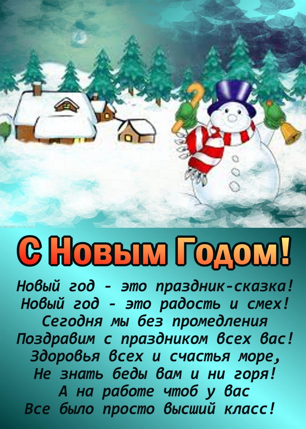 Поздравление для ребёнка от снеговика