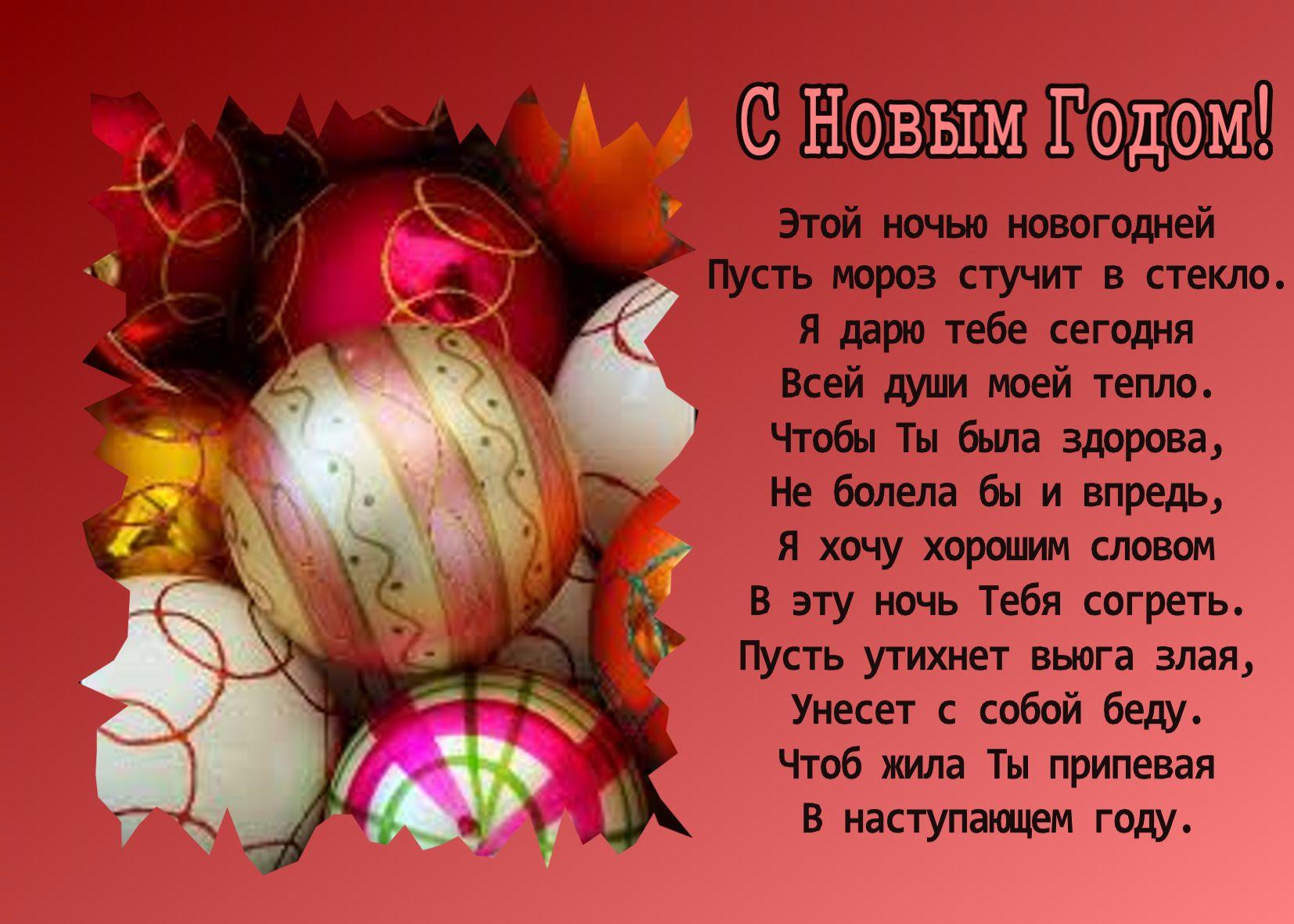 Новогоднее поздравление для мамы и дочки