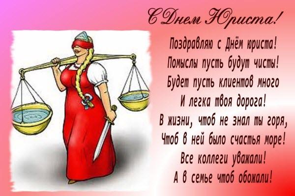 Открытка на день юриста 2011 с фемидой