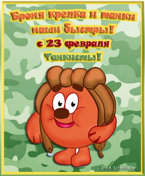 Открытка на 23 февраля танкистам