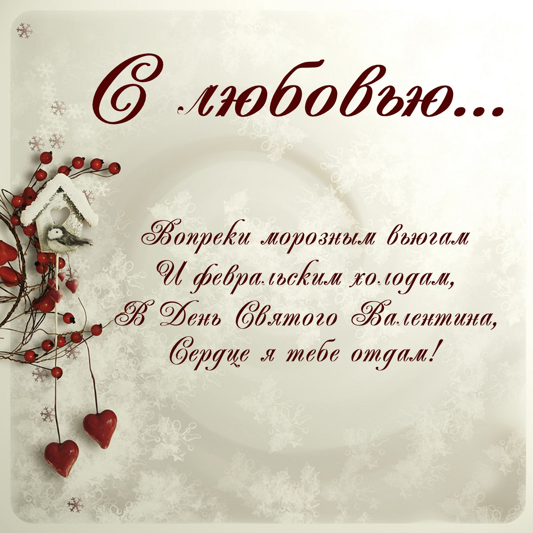 Поздравление любимому с днем рождения на татарском