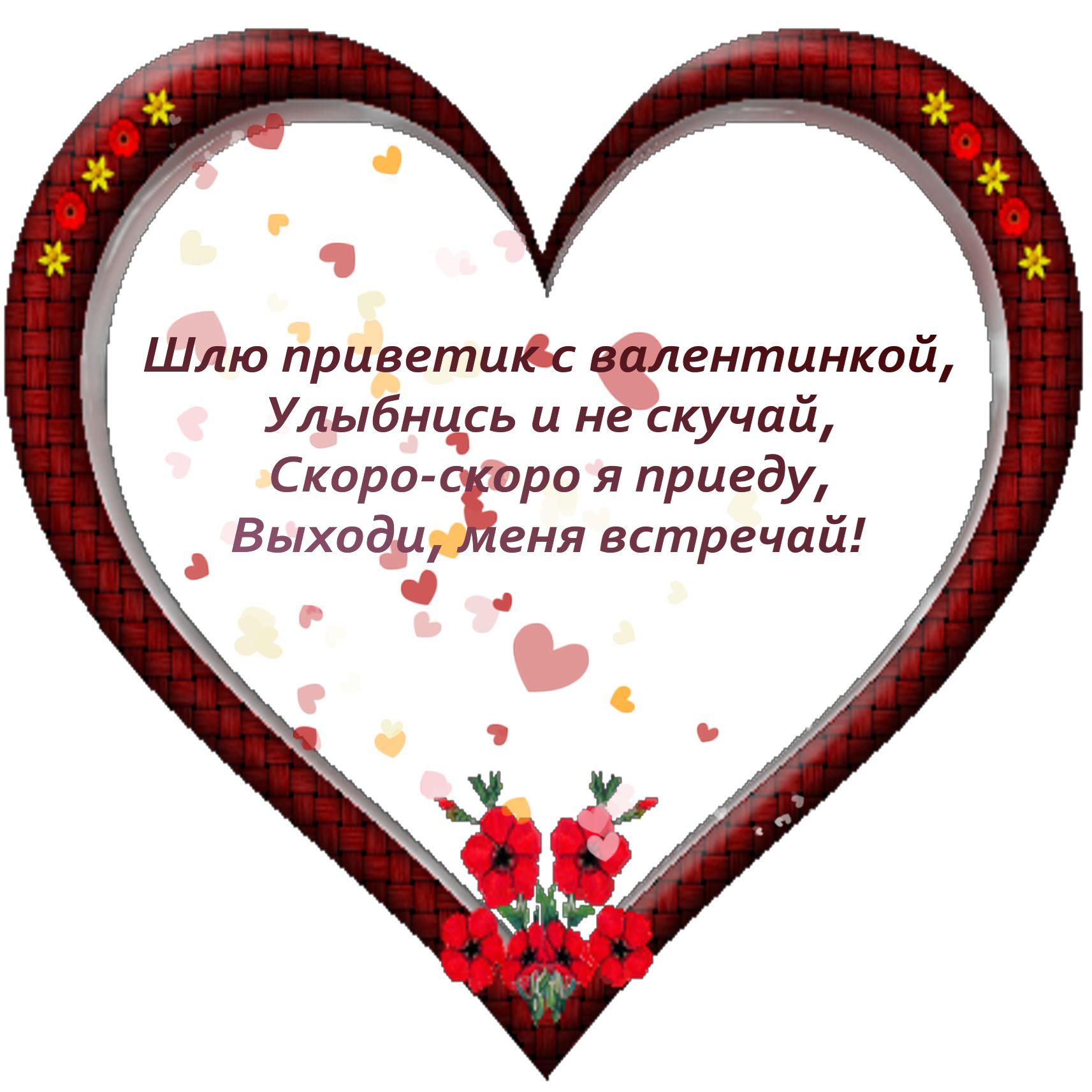 Валентинки с днем святого валентина