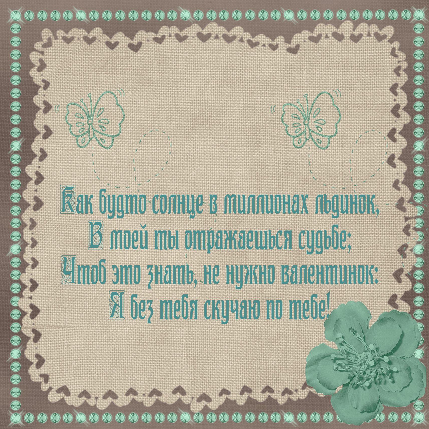 стихи маме на день святого валентина до слез неподтвержденной информации, это