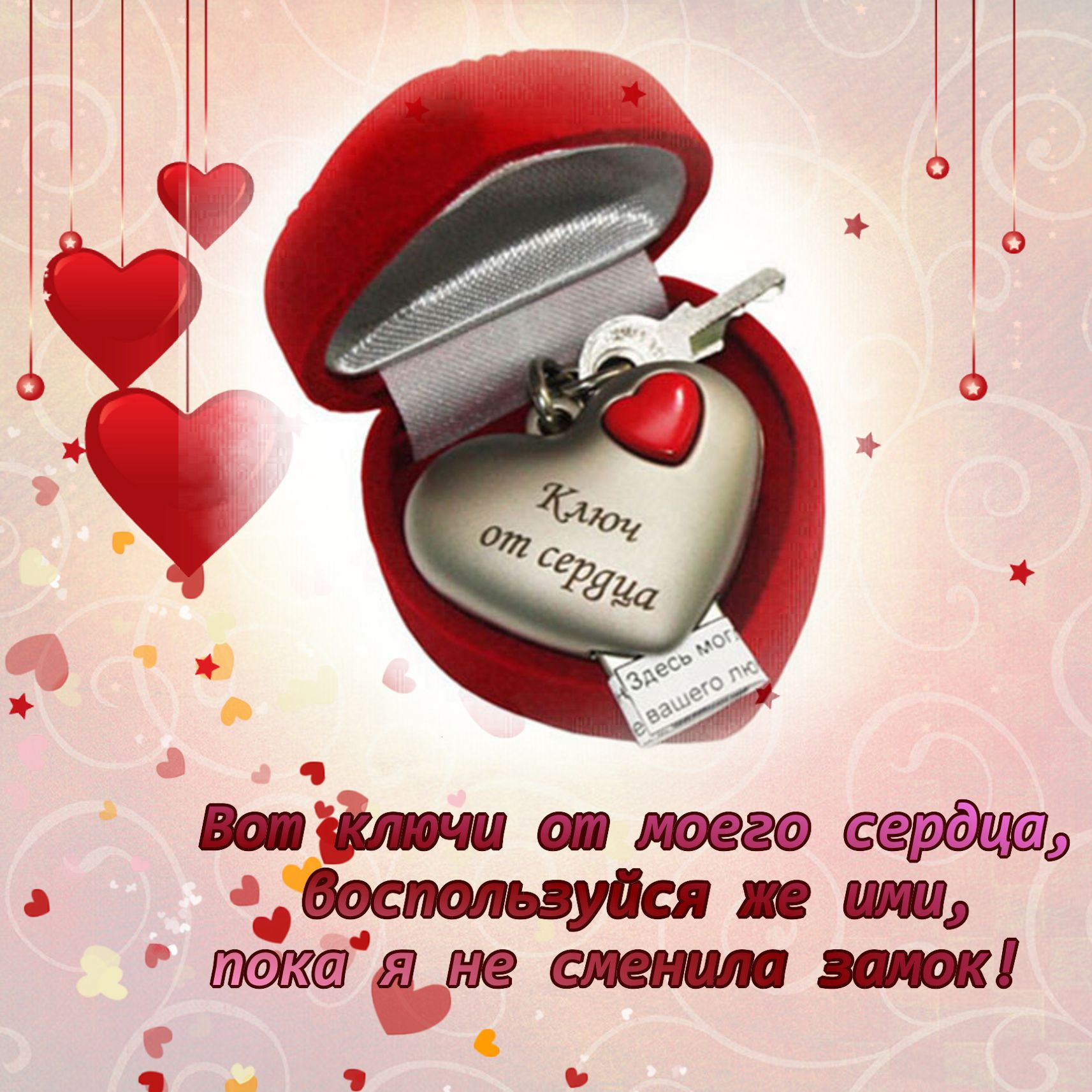 Открытки с днем святого валентина любимой девушке