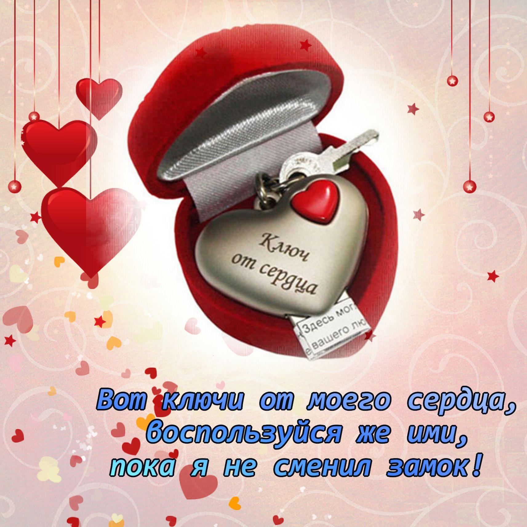 Короткие поздравления с Днем святого Валентина - Поздравок 6