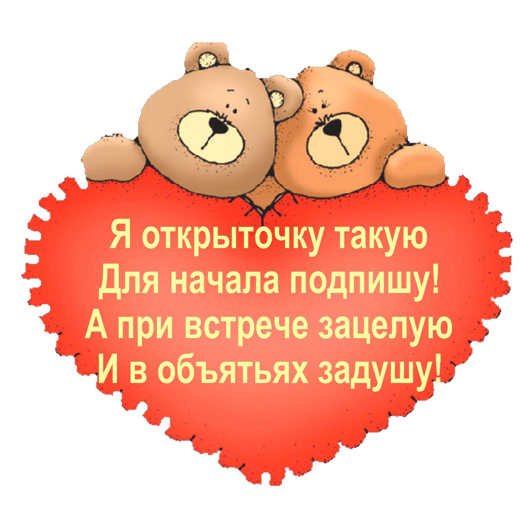 Поздравления к дню св валентина парню