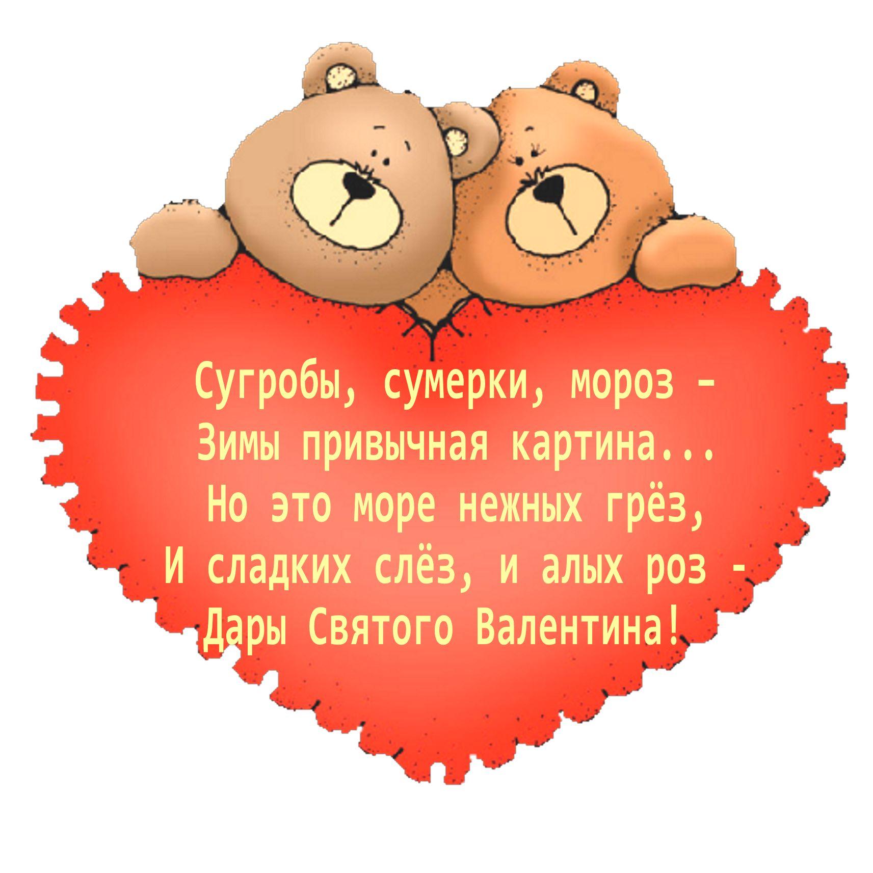 Поздравления с днем Святого Валентина 2017 44