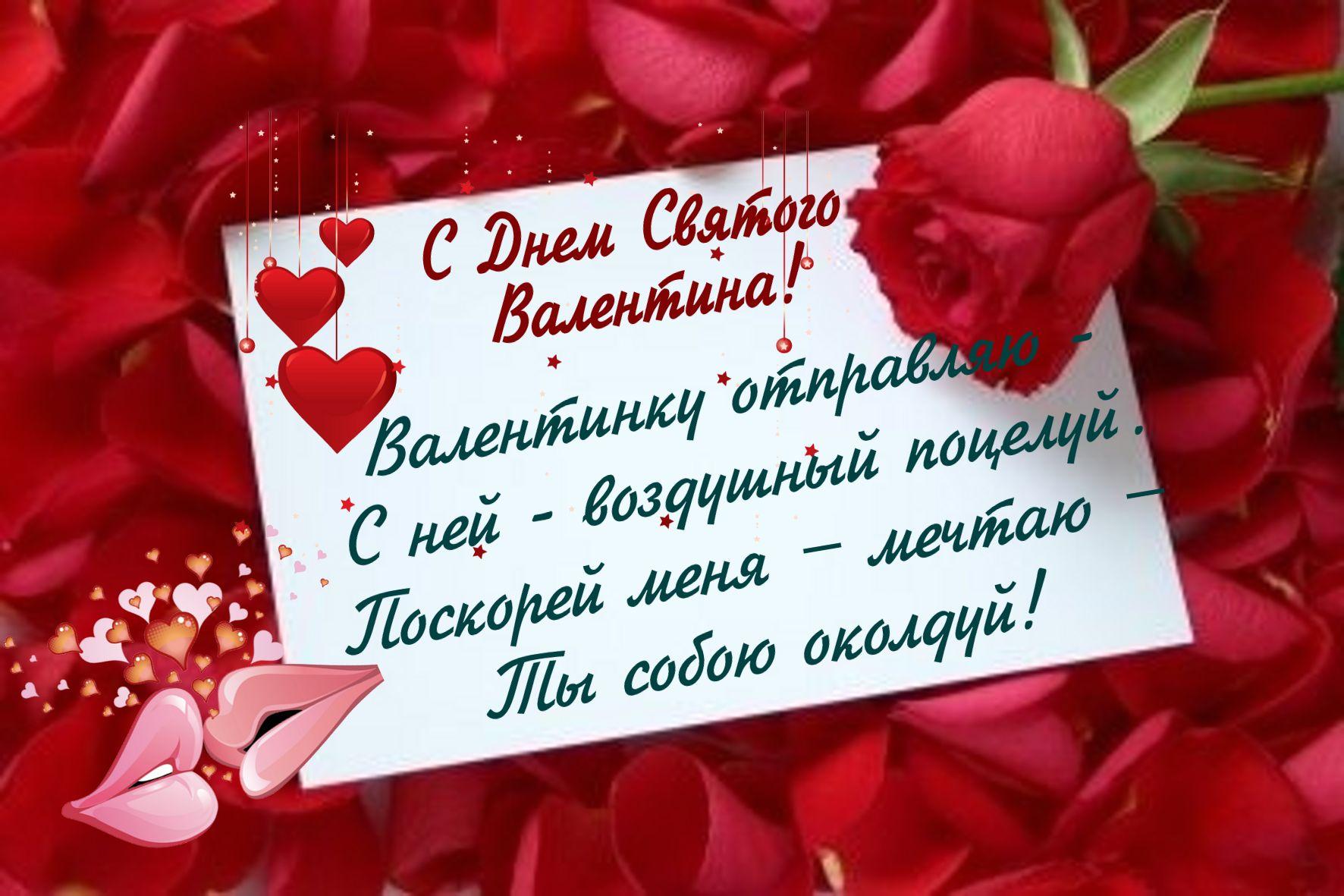 валентинка с розой: www.pra3dnuk.ru/news/den_svjatogo_valentina_den_vsekh_vljublennykh...