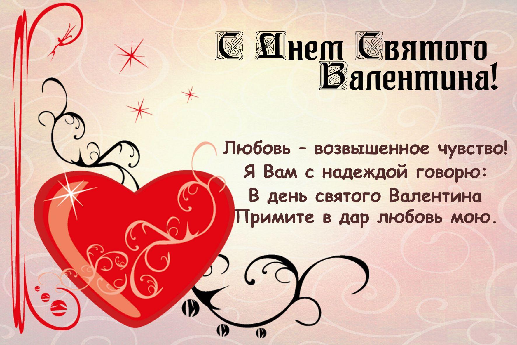 Поздравление с 14 февраля на открытках