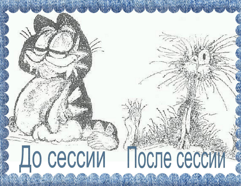 Анимированная открытка на День студента