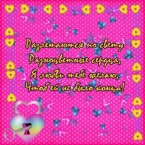 кат стихи для подруги на день святого валентина до слез армейский