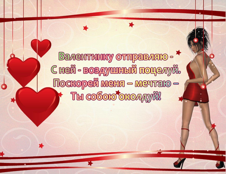 Поздравления прикольные с днем рождения любовнику