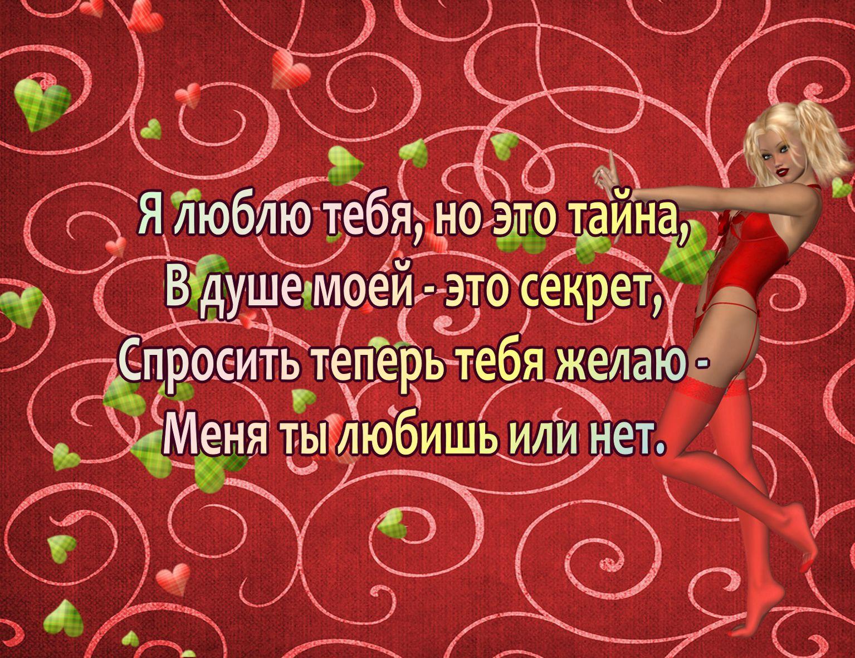 Поздравления с днем валентина девушке своими 397