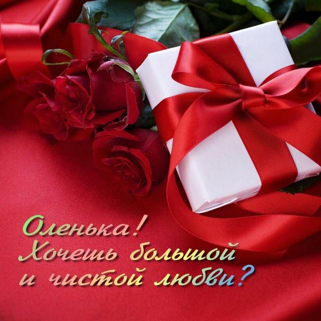 Поздравления с днём святого рождения