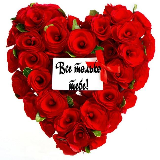 С Днем Сердца открытка - Любовь и романтика - Анимационные блестящие 3