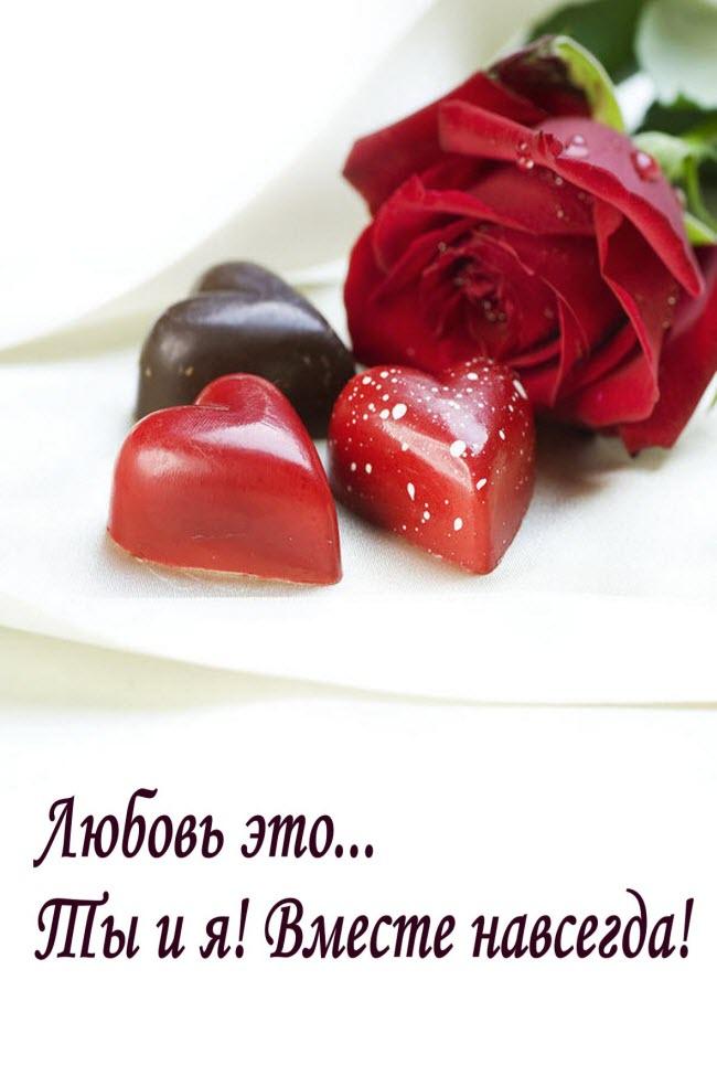 Поздравление в день святого валентина своей любимой