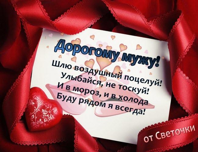 Поздравление на день влюбленных для мужа