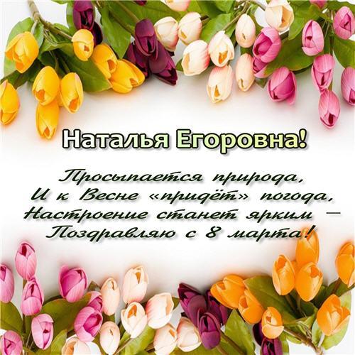 Открытка лучшей подруге на 8 марта
