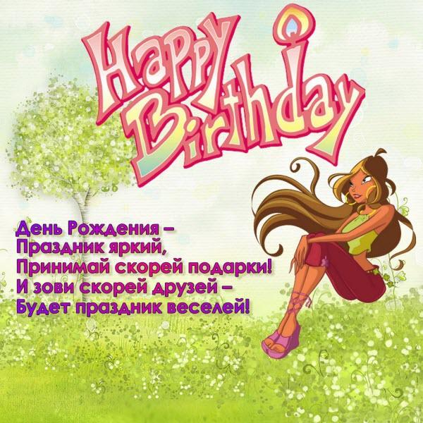 Открытка поздравление с днем рождения девочке 7 лет